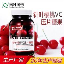 针叶樱桃维生素c片剂代加工