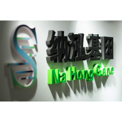 哈尔滨纳泓隐私DNA检测中心