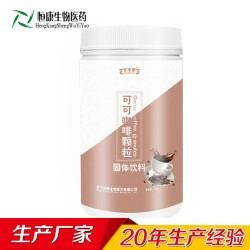 可可咖啡颗粒OEM贴牌厂家 山东恒康