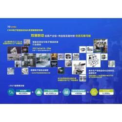 2021东莞工业自动化机器人展电子制造自动化资源展