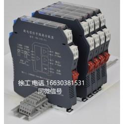 自产自销 直流型信号隔离器 分配器 PHG-13DD