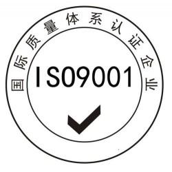 禅城ISO9001质量管理体系认证