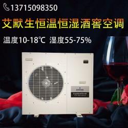艾默生恒温恒湿空调 酒窖空调雪茄房空调茶窖精密空调