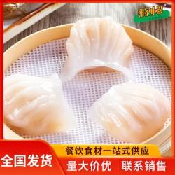 水晶虾饺皇 砂锅粥酒楼鲜虾饺蒸饺 广式点心速冻半成品茶点批发