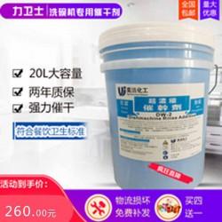 洗碗机催干剂  商用干燥洗洁套装20L 两年保期 lws01