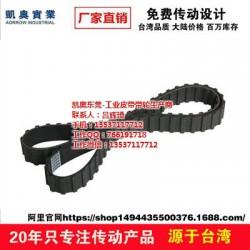 天津同步带,凯奥-同步皮带厂家,同步带轮型