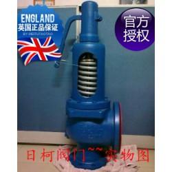 英国斯派莎克SV607安全阀/SV607-DS锅炉蒸汽安全阀