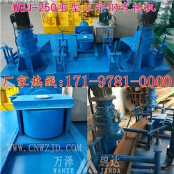 烟台U型钢铁塔WGJ-250工字钢弯曲机价格