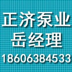 正济消防泵_新疆供水设备_广东供水设备知名