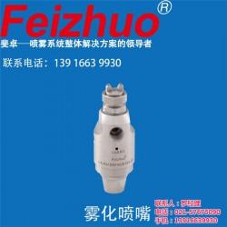 空气雾化喷嘴价格_雾化喷嘴_斯普瑞喷雾系统