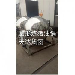 选择大型的螺旋猪油炼油锅厂家