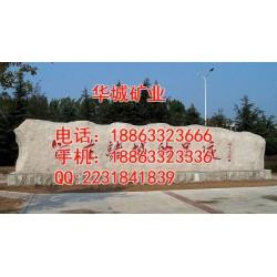华城石材|大块石|大块石价格
