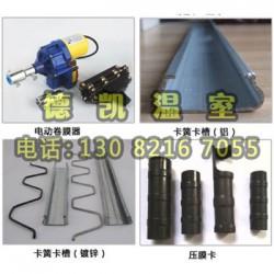 成武温室大棚建造厂家 韩国进口电动卷膜器
