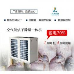 专业海鱼烘干设备,广州丹莱海鱼烘干机