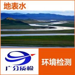 肇庆井水常规检测中心