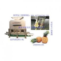 LXZZJ-5型菠萝果汁果酒设备--菠萝剥皮榨汁