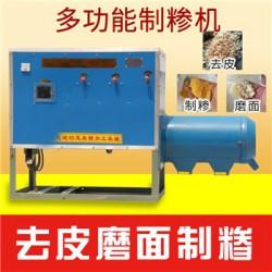 淄博玉米糁机多少钱一台 多功能苞米碴子机