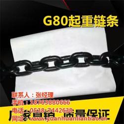 思茅G80起重链条,G80起重链条价格,泰安鑫洲