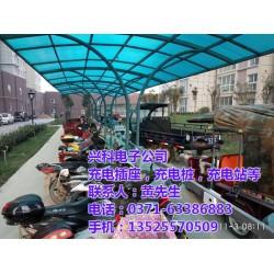 兴科电子(图)|枣庄小区充电站热点|充电站
